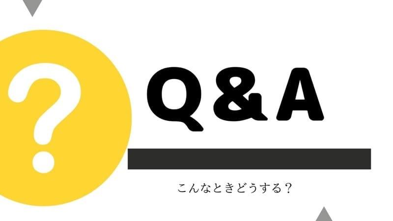LEAN BODY(リーンボディ)の解約に関するQ&A