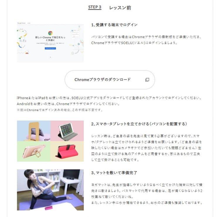 SOELU(ソエル)申し込み・登録の流れ3