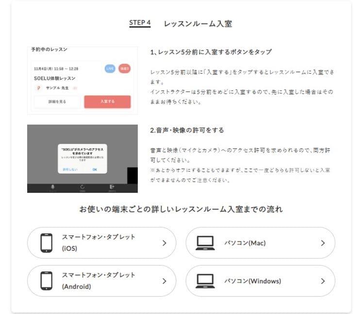 SOELU(ソエル)申し込み・登録の流れ4