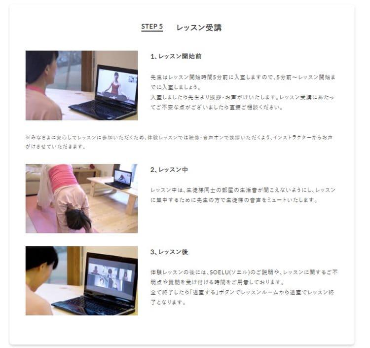 SOELU(ソエル)申し込み・登録の流れ5
