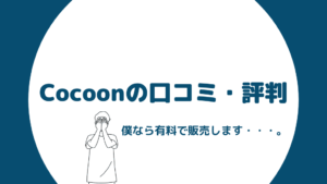 ワードプレスのテーマ:Cocoonの評判【僕なら有料で販売します】