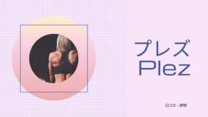 オンラインダイエット「プレズ(Plez)」の口コミ・評判まとめ