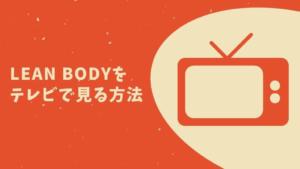LEAN BODYをテレビで見る4つの方法と選び方