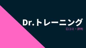 Dr.(ドクター)トレーニング(オンラインコース)の口コミ・評判まとめ