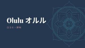 【口コミ・評判まとめ】オンラインヨガOlulu(オルル)の実力は?
