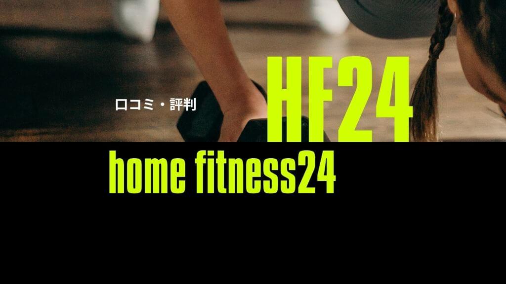 24 ホーム フィットネス オンラインフィットネス「ホームフィットネス24」の口コミ・評判・料金まとめ