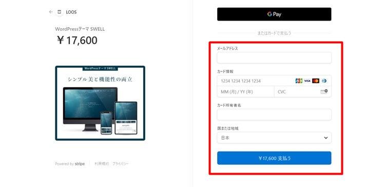 必要な情報を入力して「支払う」をクリック