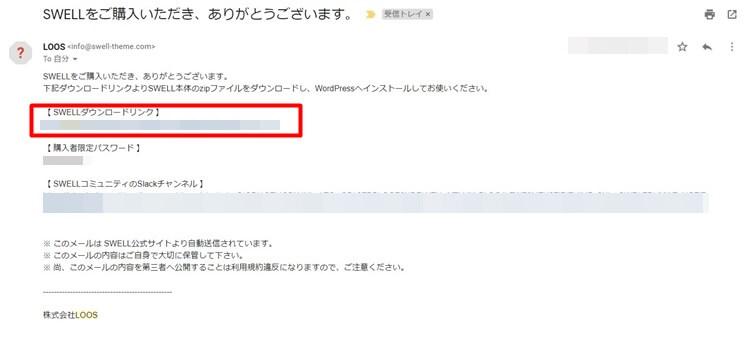 登録したメールアドレスから【SWELLダウンロードリンク】よりダウンロード