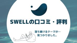 SWELLの口コミ・評判
